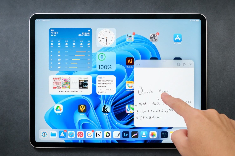 指あるいはApple Pencilで右下端から中央へ
