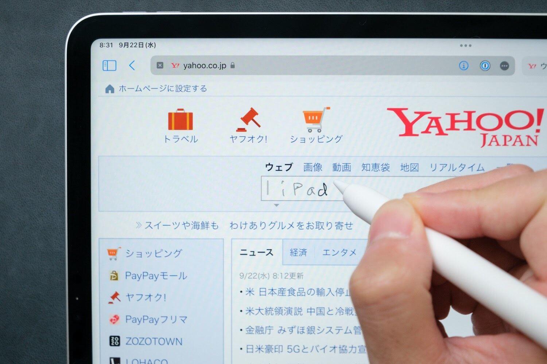 Yahoo!JAPANの検索フォームでスクリブル