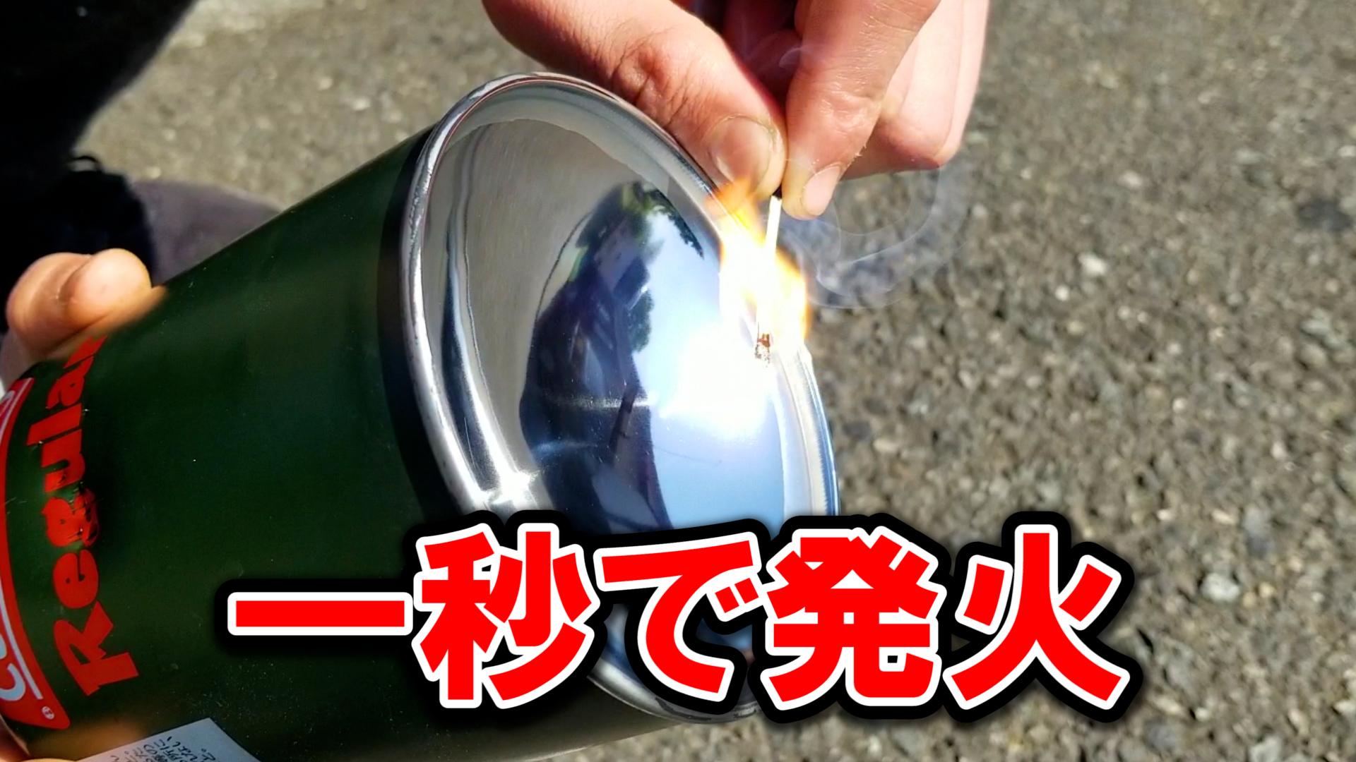 シュボッ!! っと発火!!!!