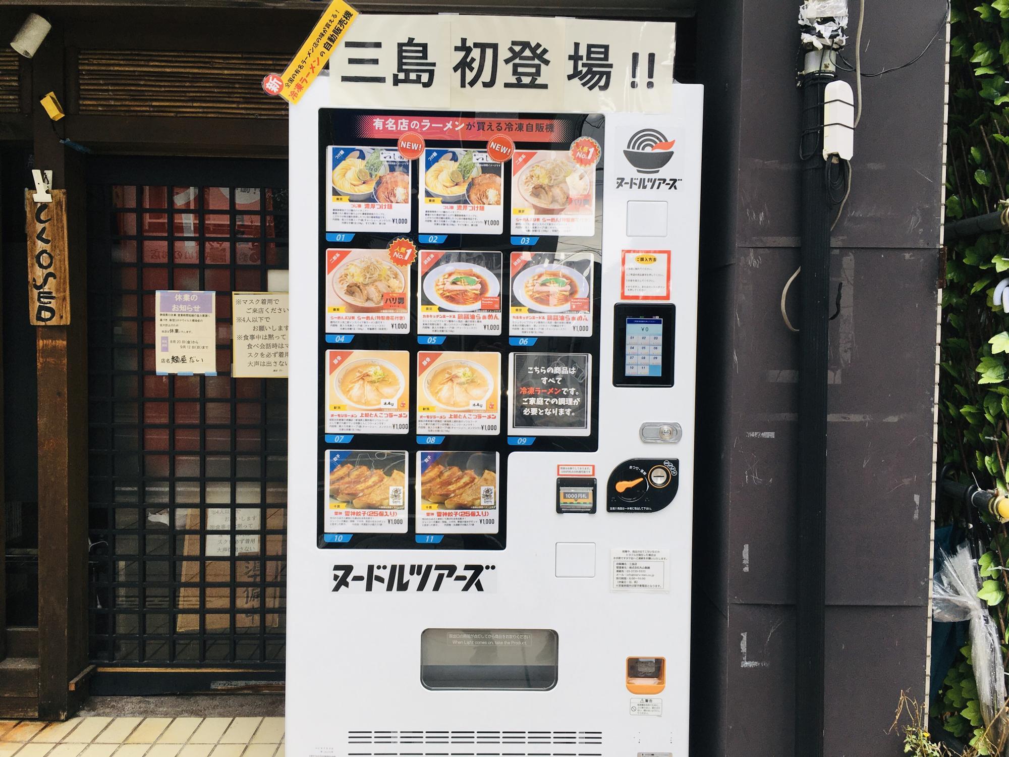 冷凍ラーメン自販機 ヌードルツアーズ