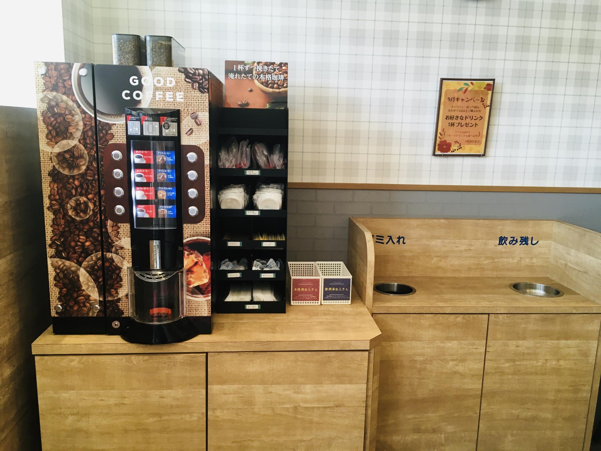 レジの斜め前にあるコーヒーサーバー