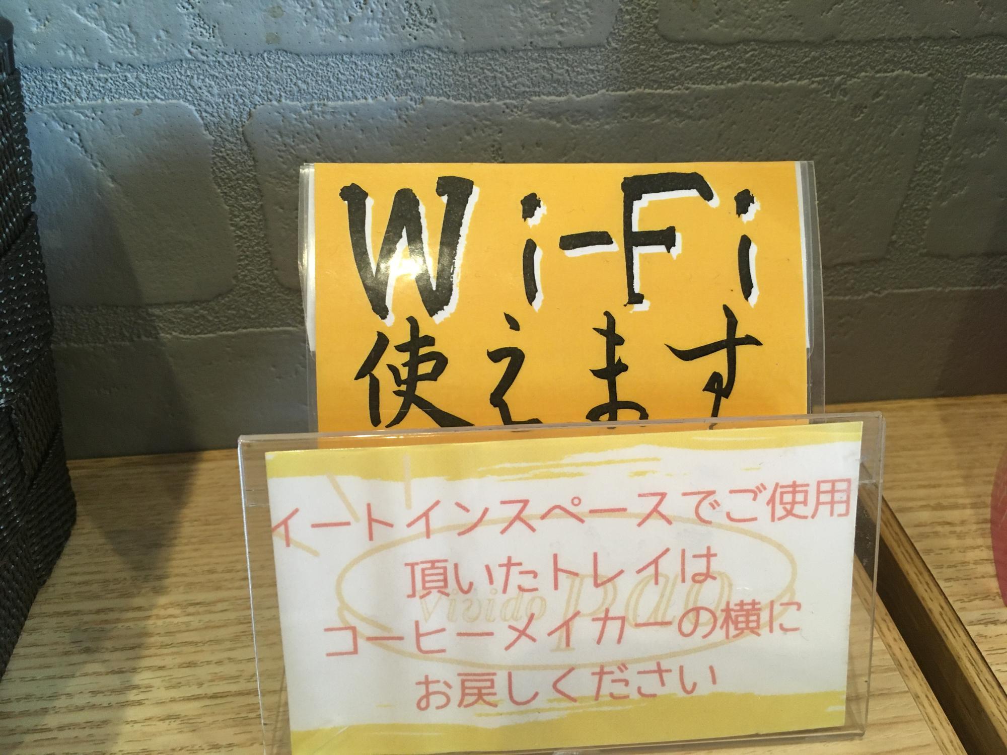 無料Wi-Fiのポップ