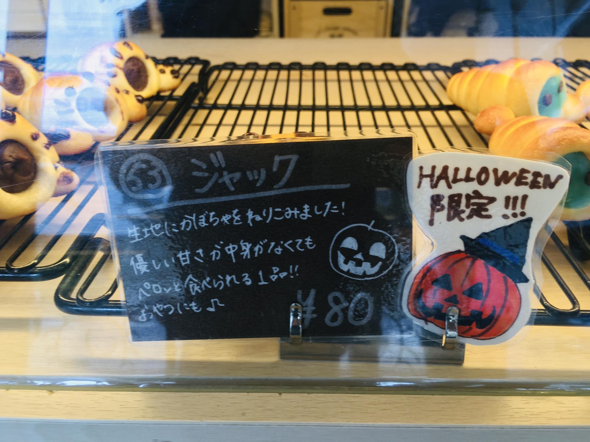 ハロウィン限定 かぼちゃパンの『ジャック』