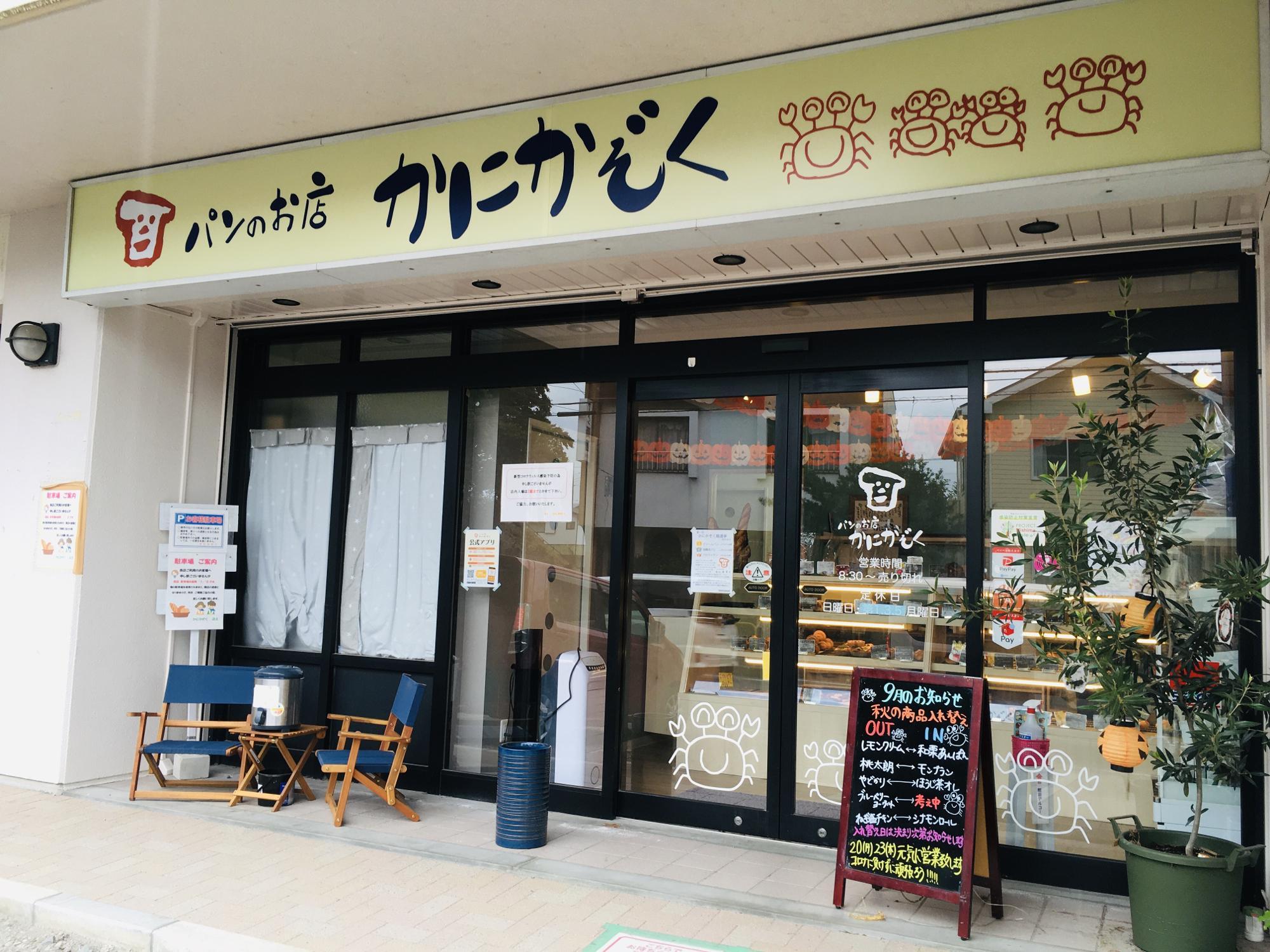 三島市谷田のパン屋『かにかぞく』 店舗の装飾がハロウィン仕様に