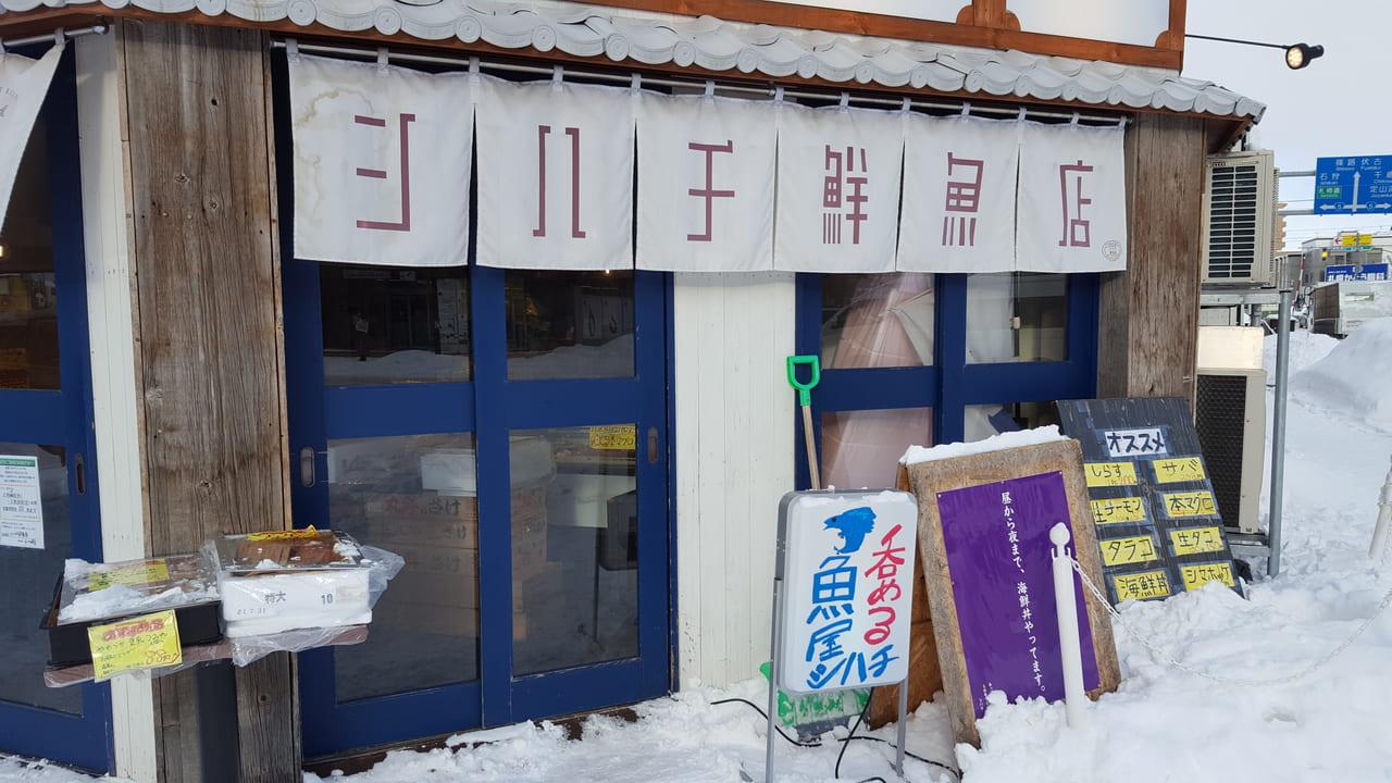 ※画像は2021年3月の「シハチ鮮魚店」