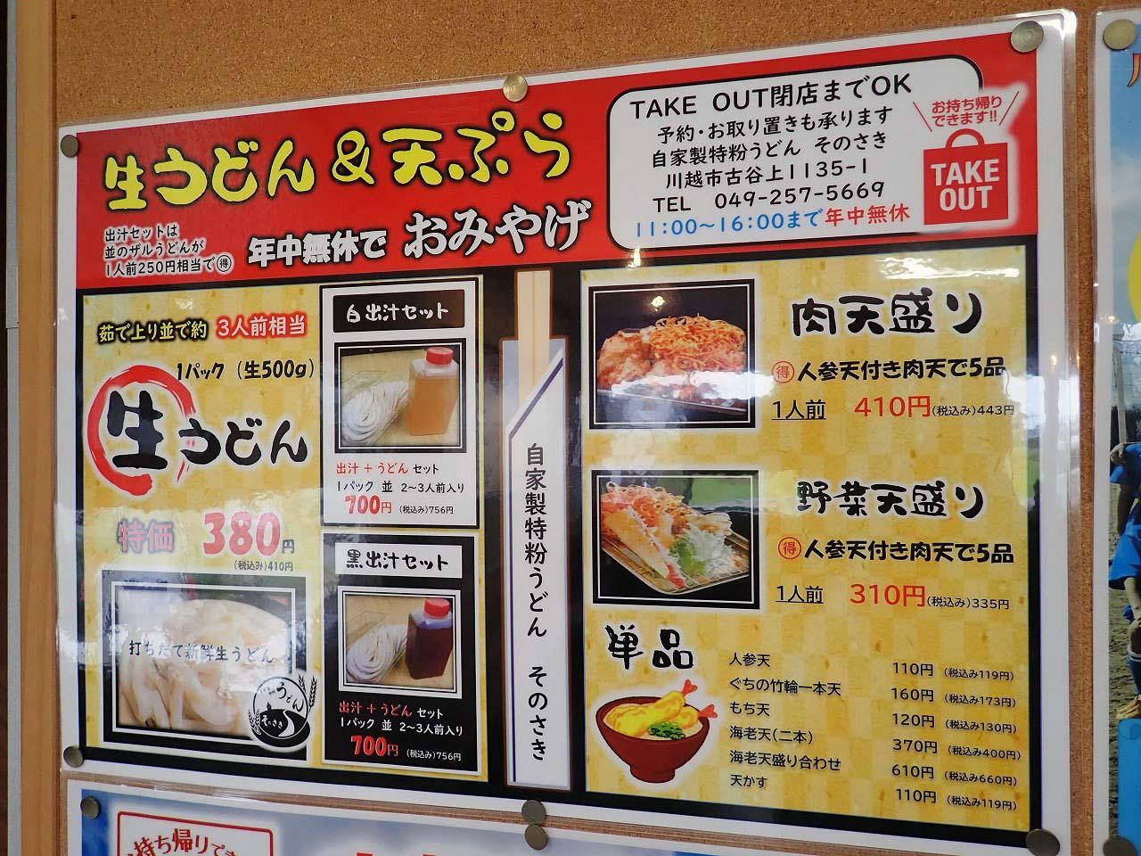 天ぷらのテイクアウトも可能です