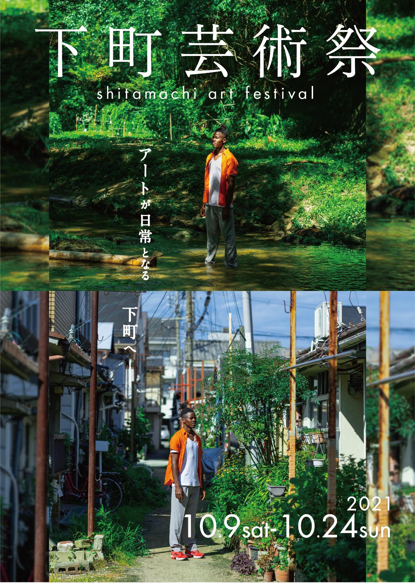 芸術祭のメインビジュアル 写真:岩本順平、デザイン:山口葉亜奈