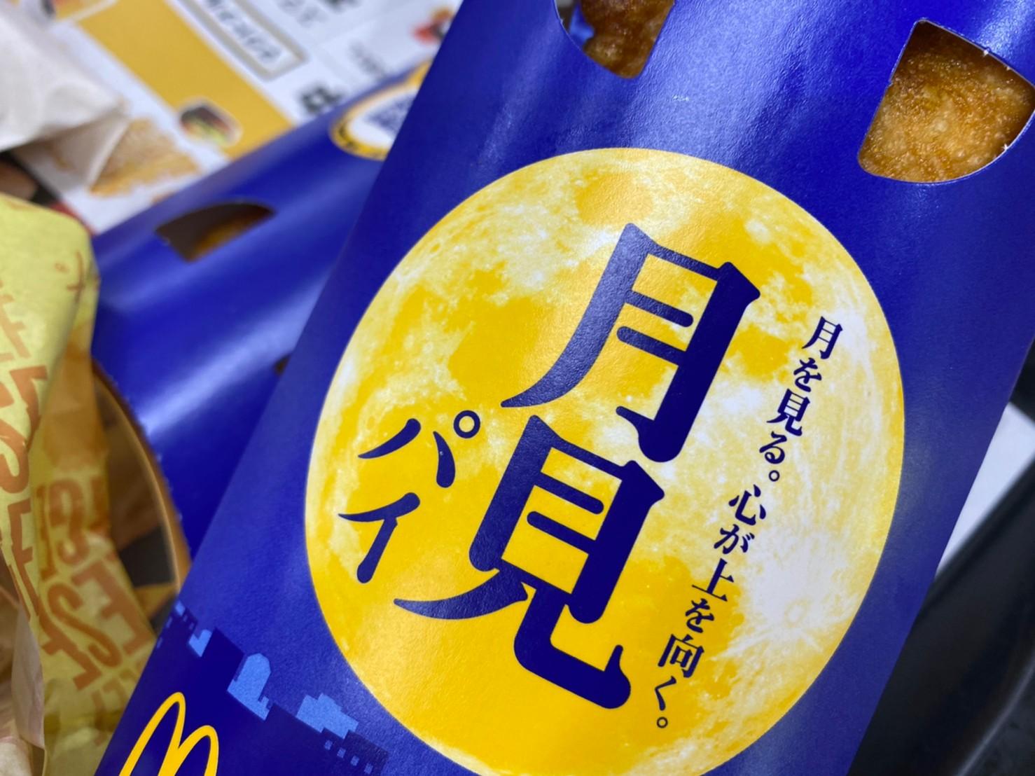あんことおもちの月見パイ ¥150