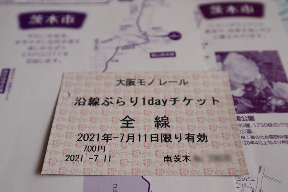 (利用するその日にチケットを購入!一日使って、たっぷりGo!)