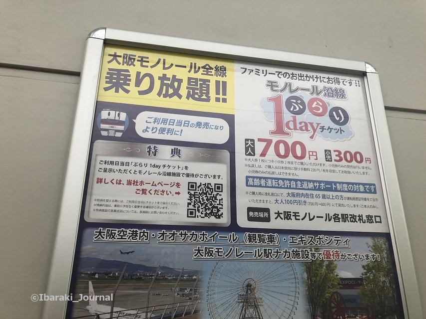 (大阪モノレール全線乗り放題!茨木市内あちこちへ出かけませんか?)