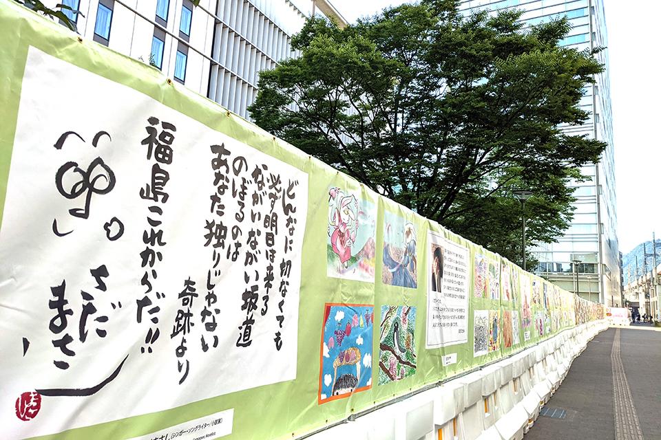 歌手のさだまさしさんからの力強い応援メッセージは、福島駅西口バスプールからコラッセふくしまに向かう通路沿いにあります。