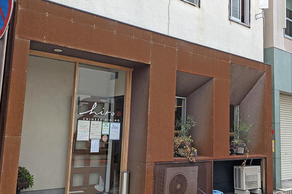 お店は福島稲荷神社の東側。一見カフェのような店構えです。