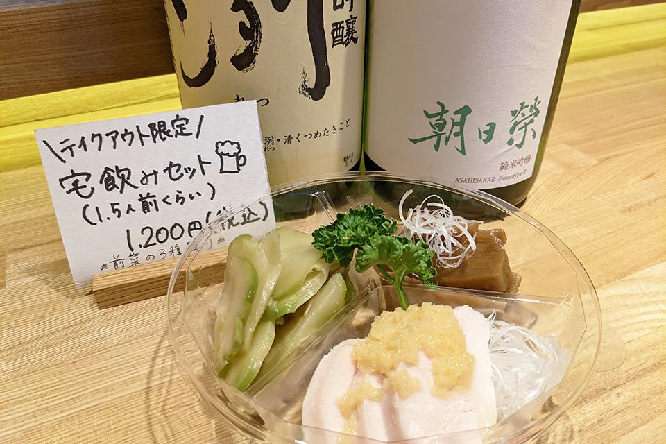 ついついお酒が進んでしまいそうなお得なおつまみセットは、9月12日までの予定。後ろの日本酒は、左が山形県の「冽」、右が栃木の「朝日榮」。
