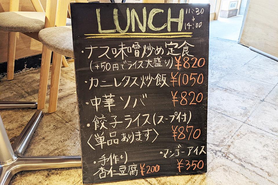 ランチメニューは週替わり。手作りの杏仁豆腐は滑らかで美味しいと人気のメニューです。