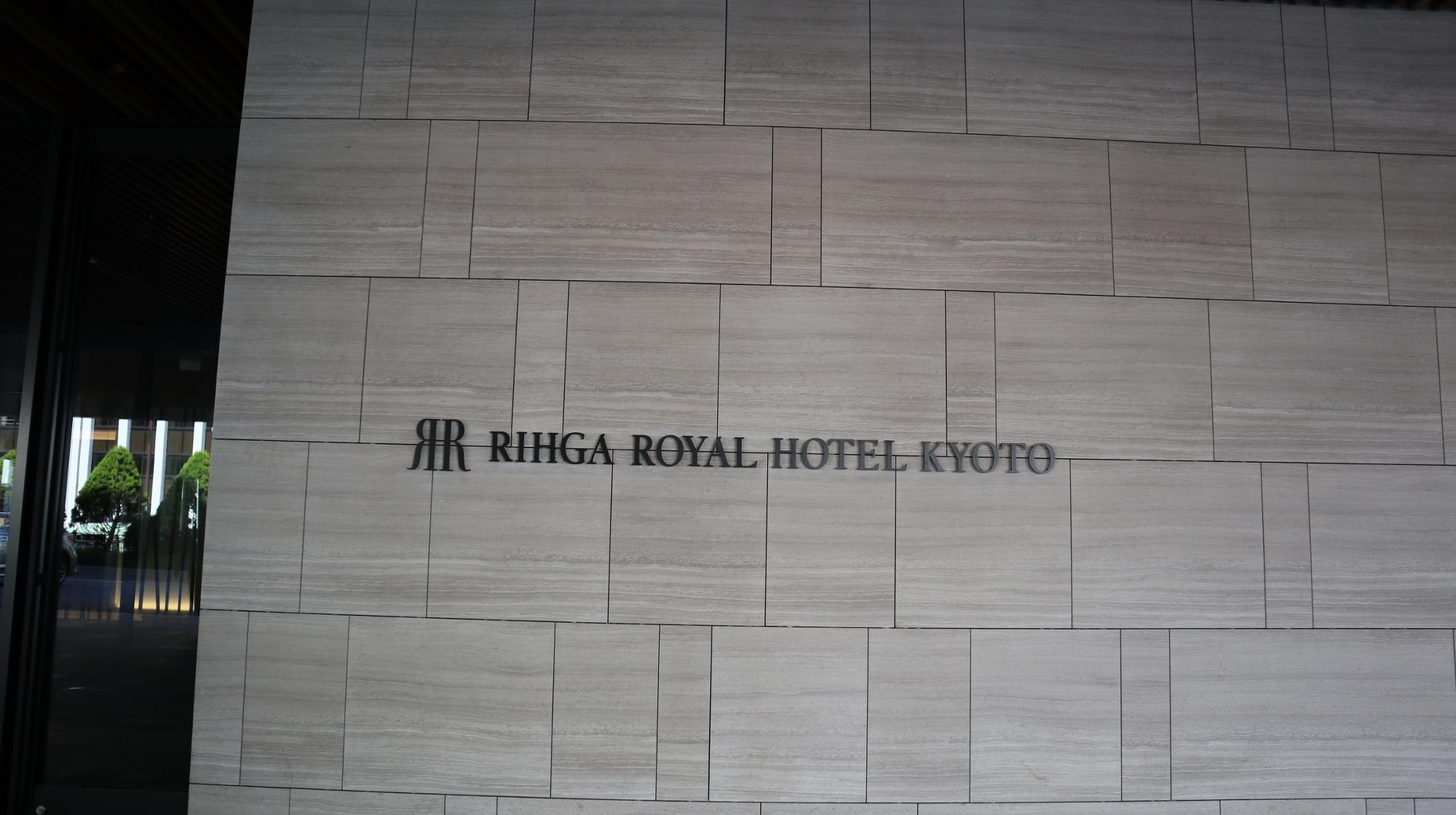 京都駅に近く、観光の拠点としても人気のホテル