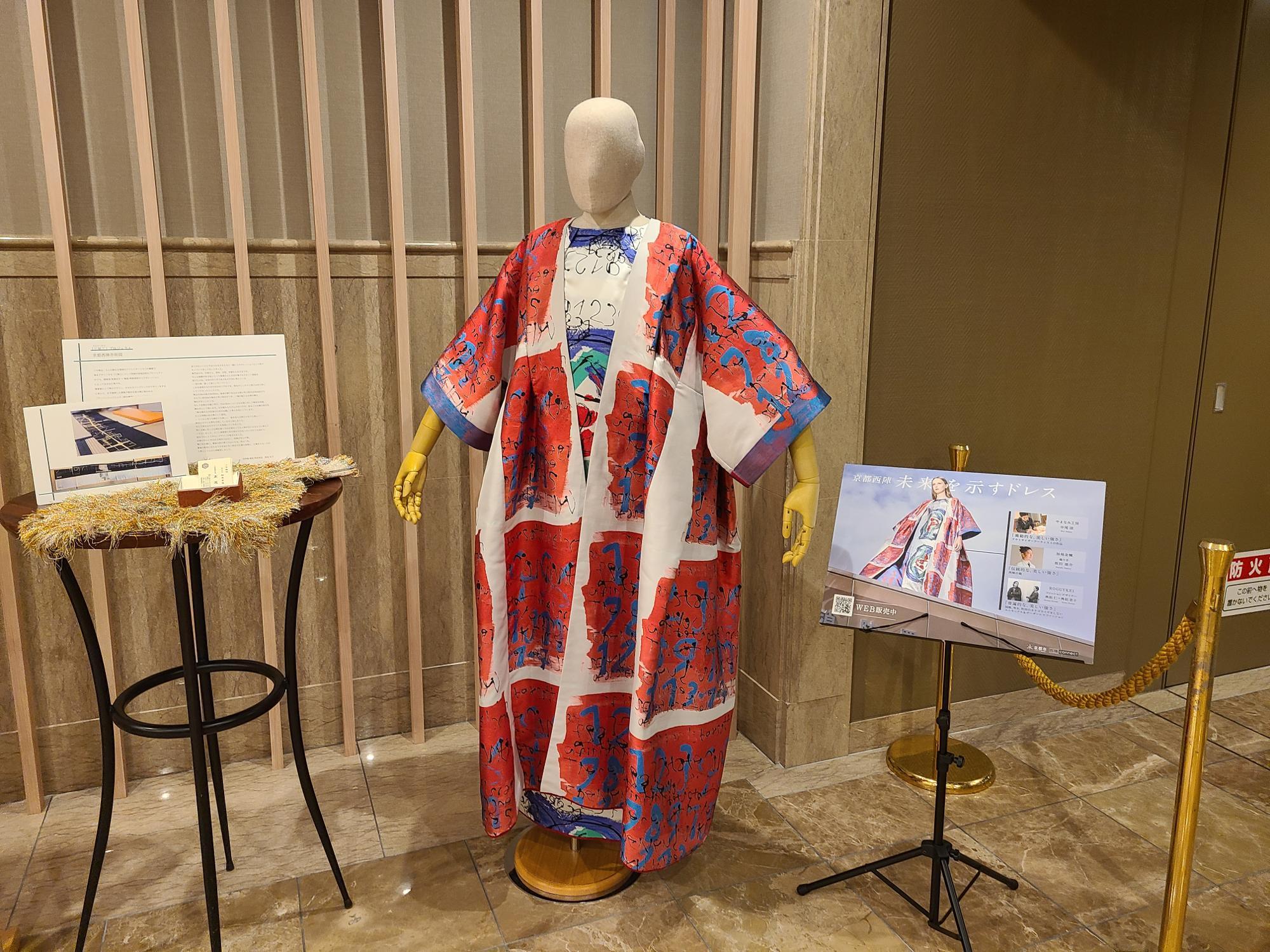 「西陣connect」展 ブライトンホテル