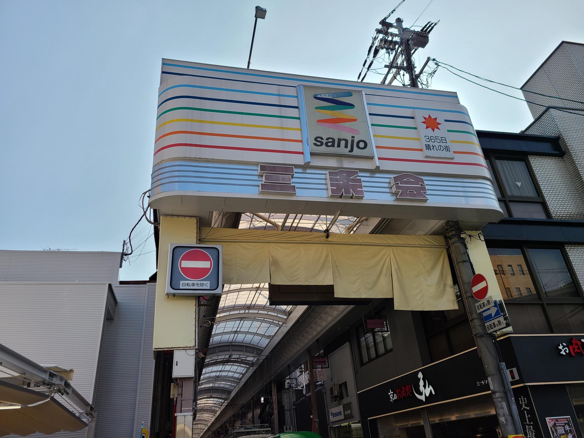 京都最大のアーケードを誇る 365日晴れの街 京都三条会商店街