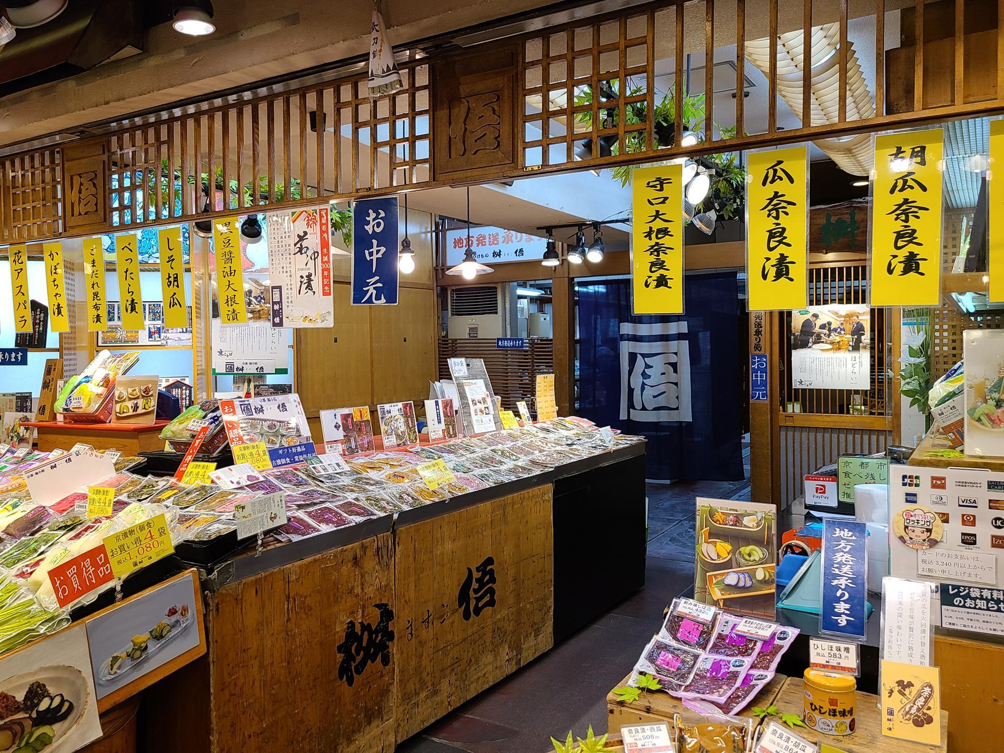 造り酒屋を経て、京漬物製造小売業としては、昭和5年以来、錦市場で営業を続ける「桝悟」