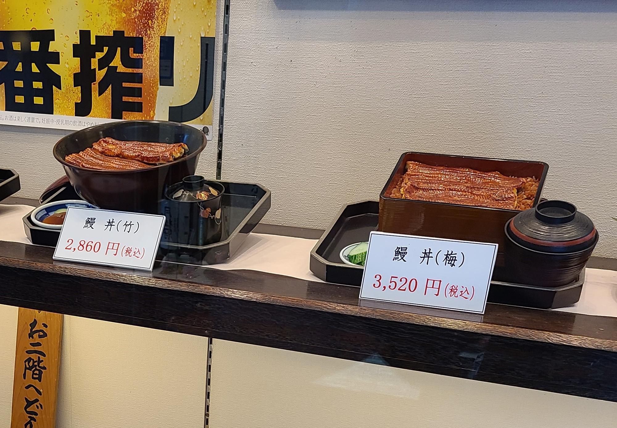 いづもや 鰻丼