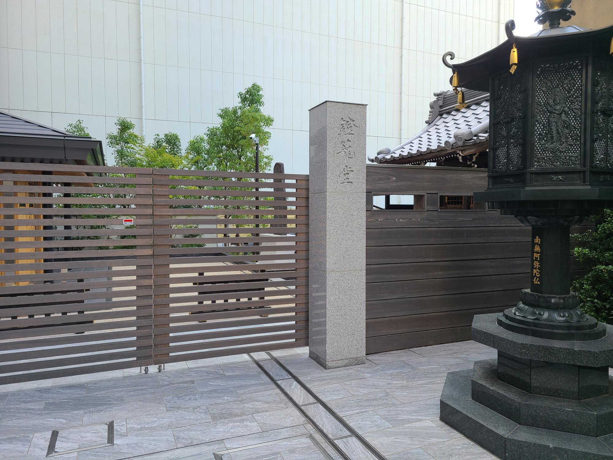 平重盛創建の浄教寺