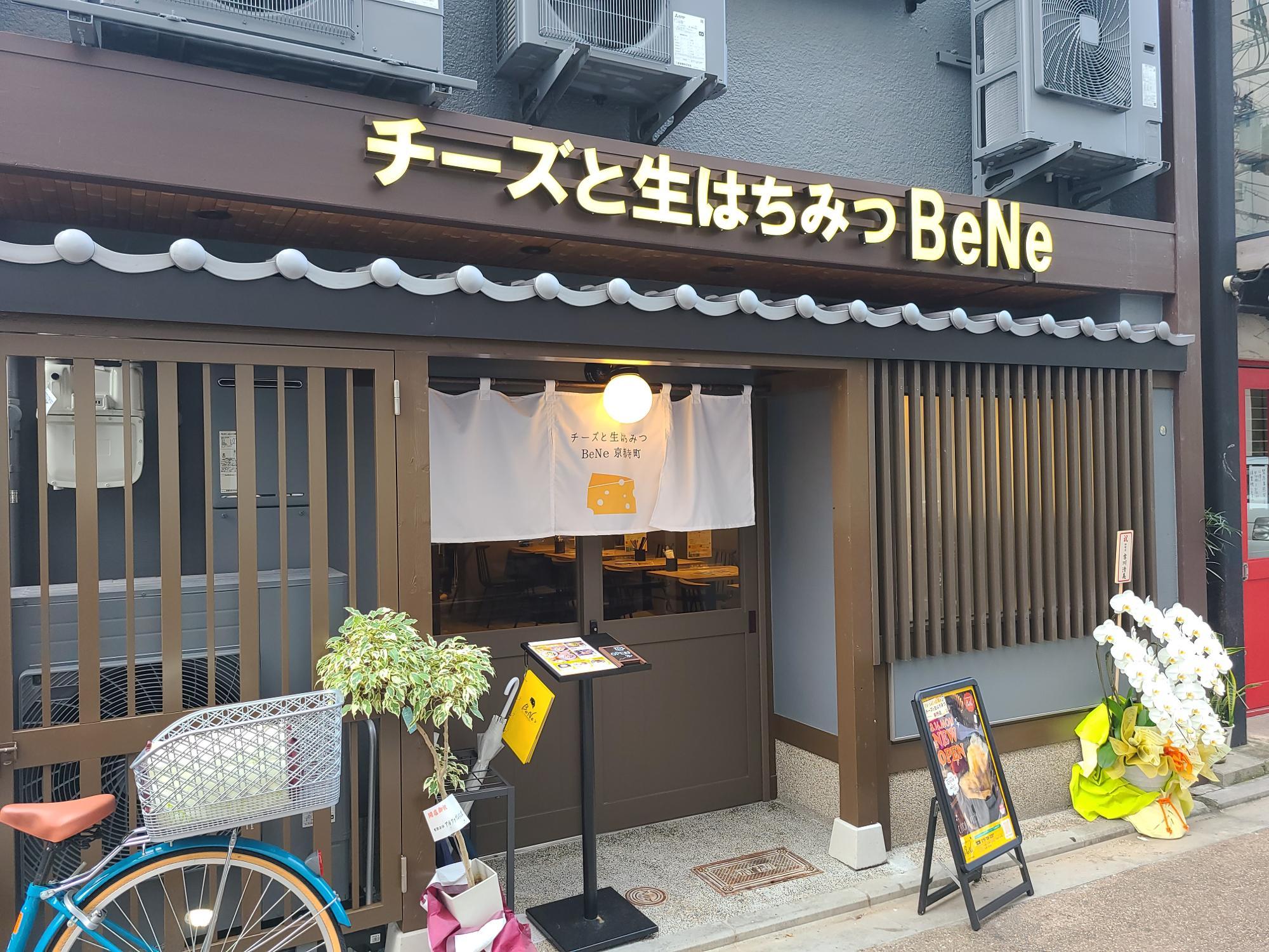 チーズと生はちみつBeNe京都寺町店