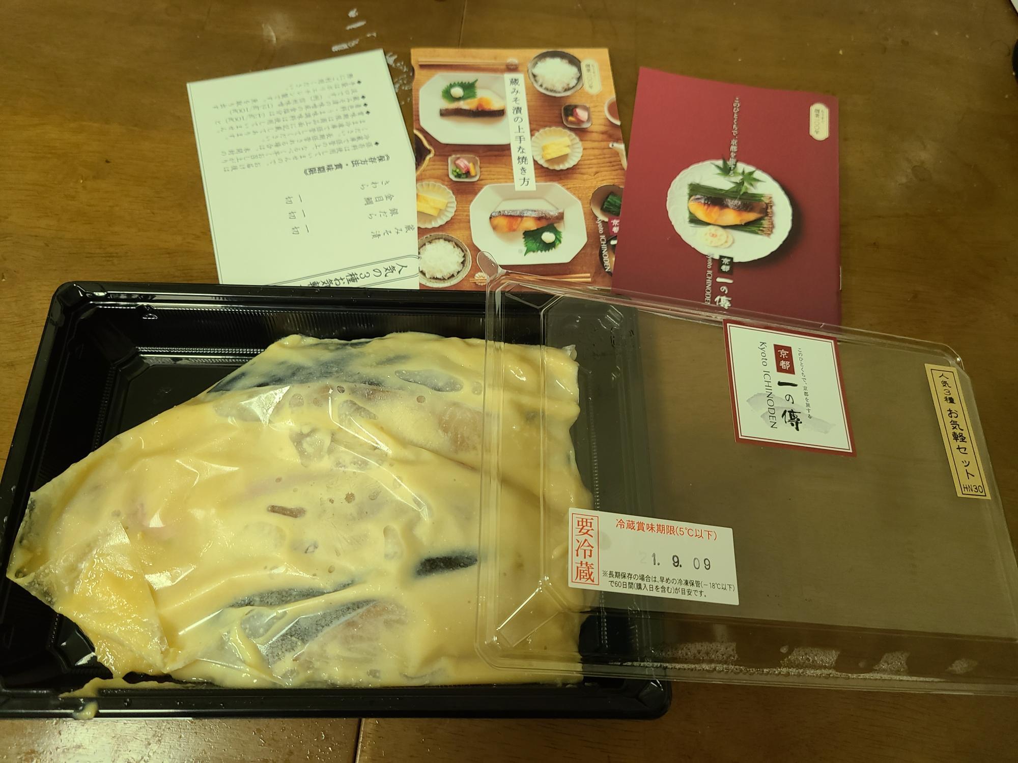 西京漬の美味しい焼き方を記載した「焼き方のしおり」