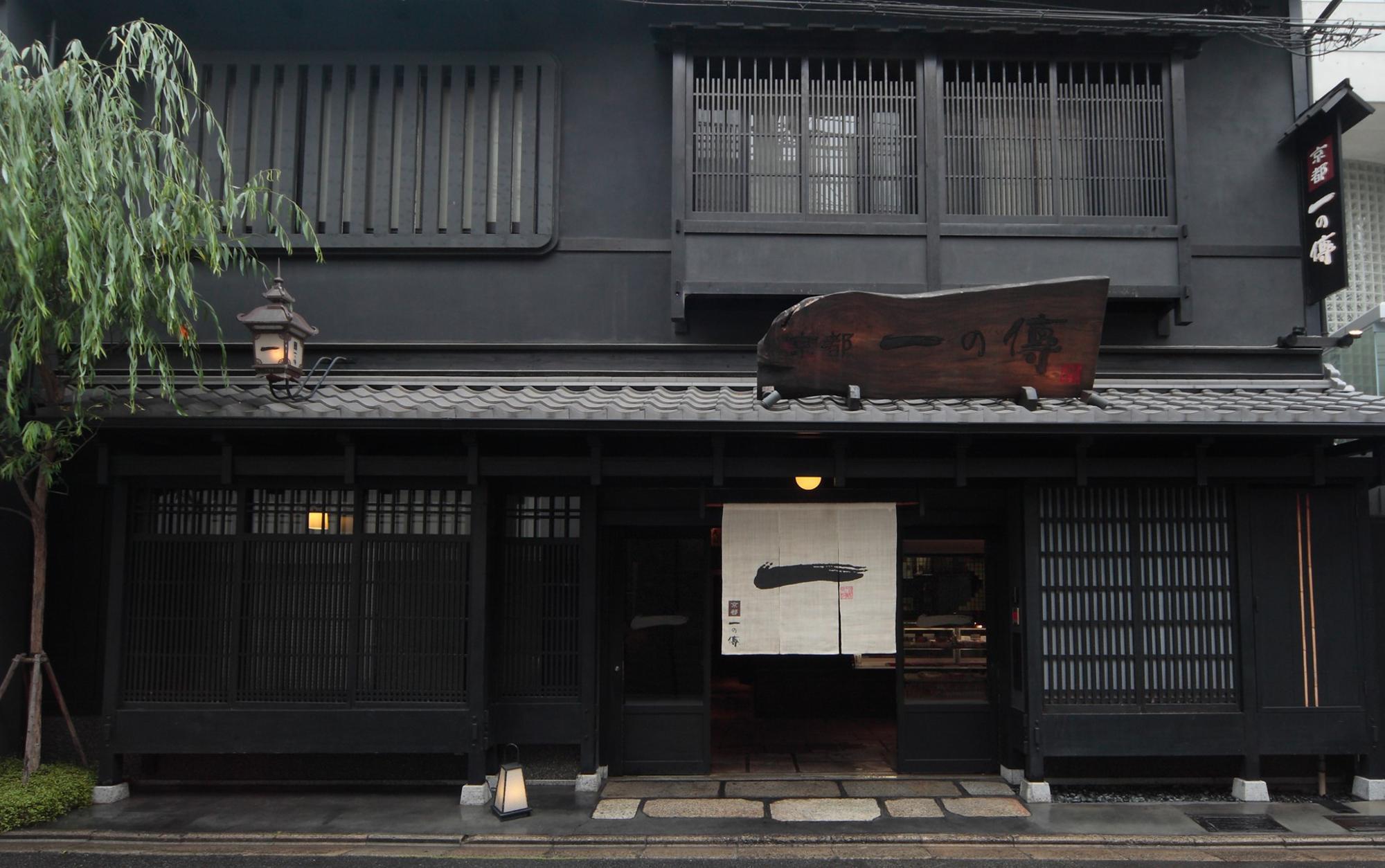 柳馬場錦上ルの京都一の傳本店