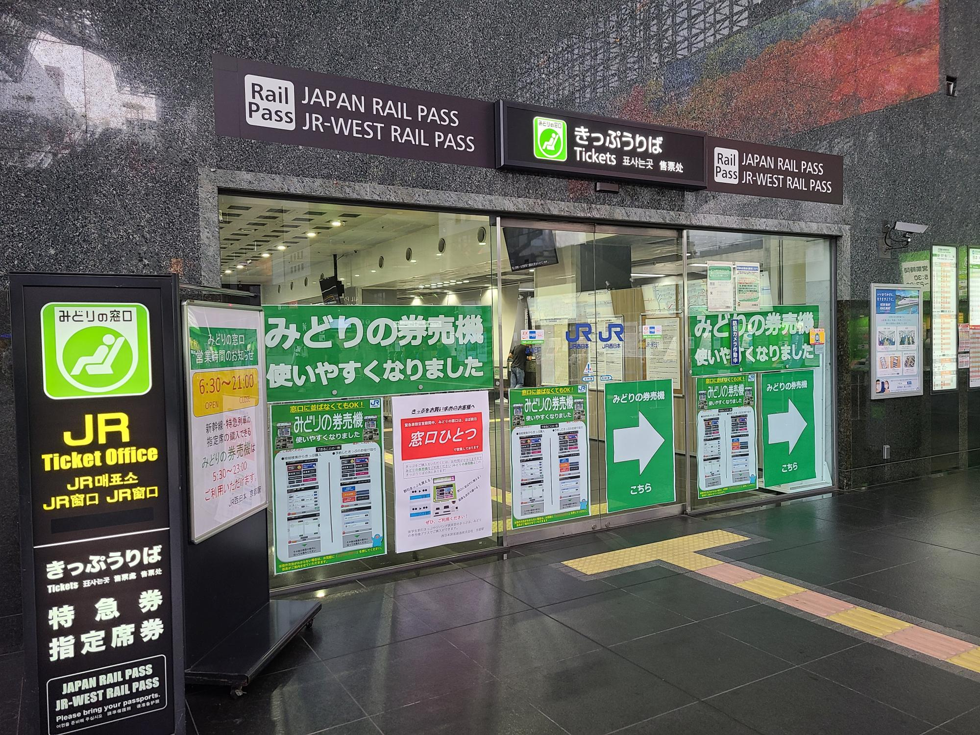 京都駅ビルみどりの窓口