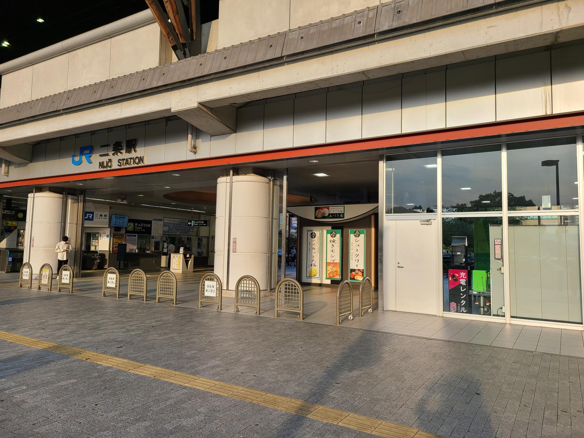 JR二条駅充レン