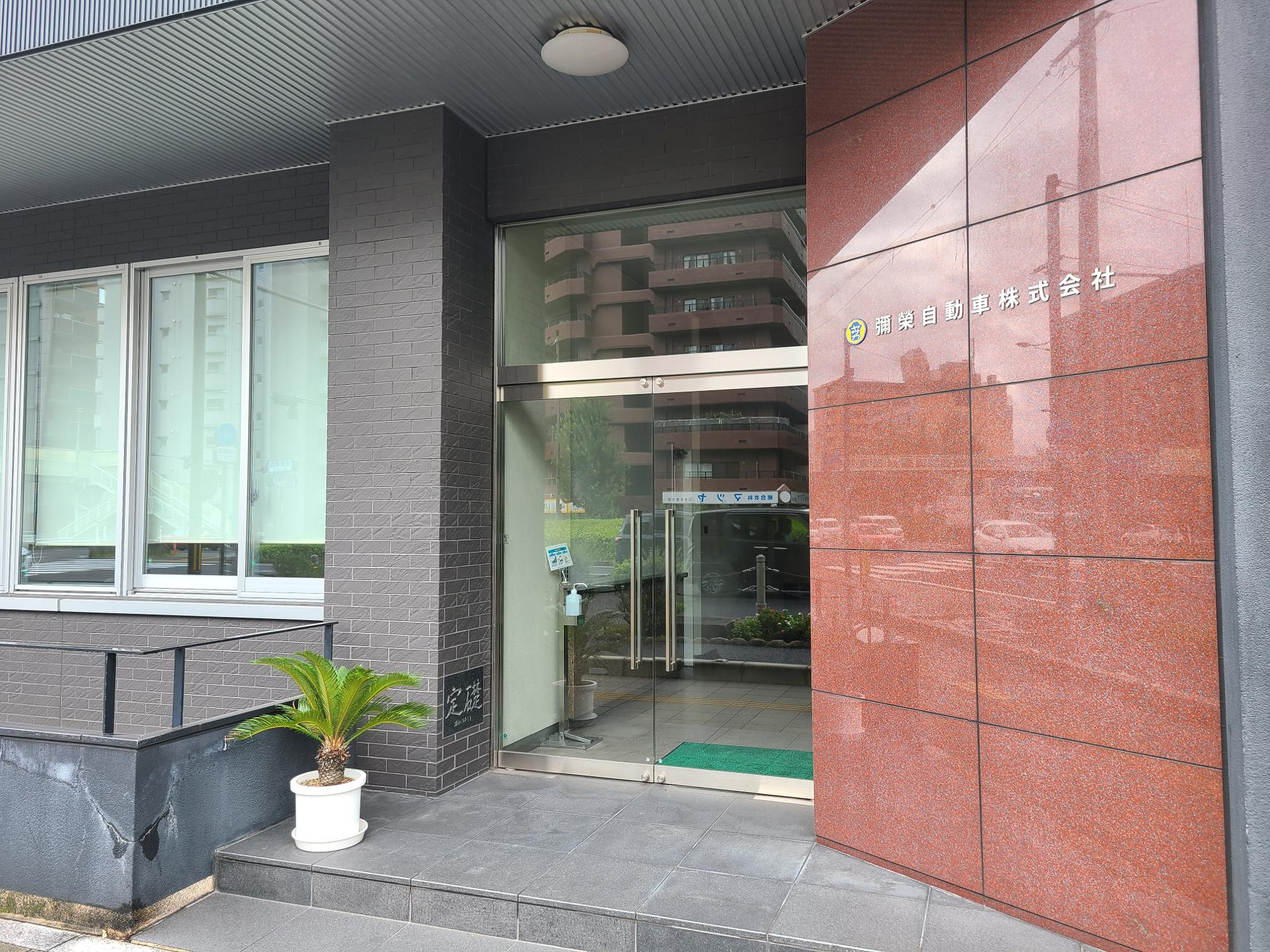 彌榮自動車株式会社