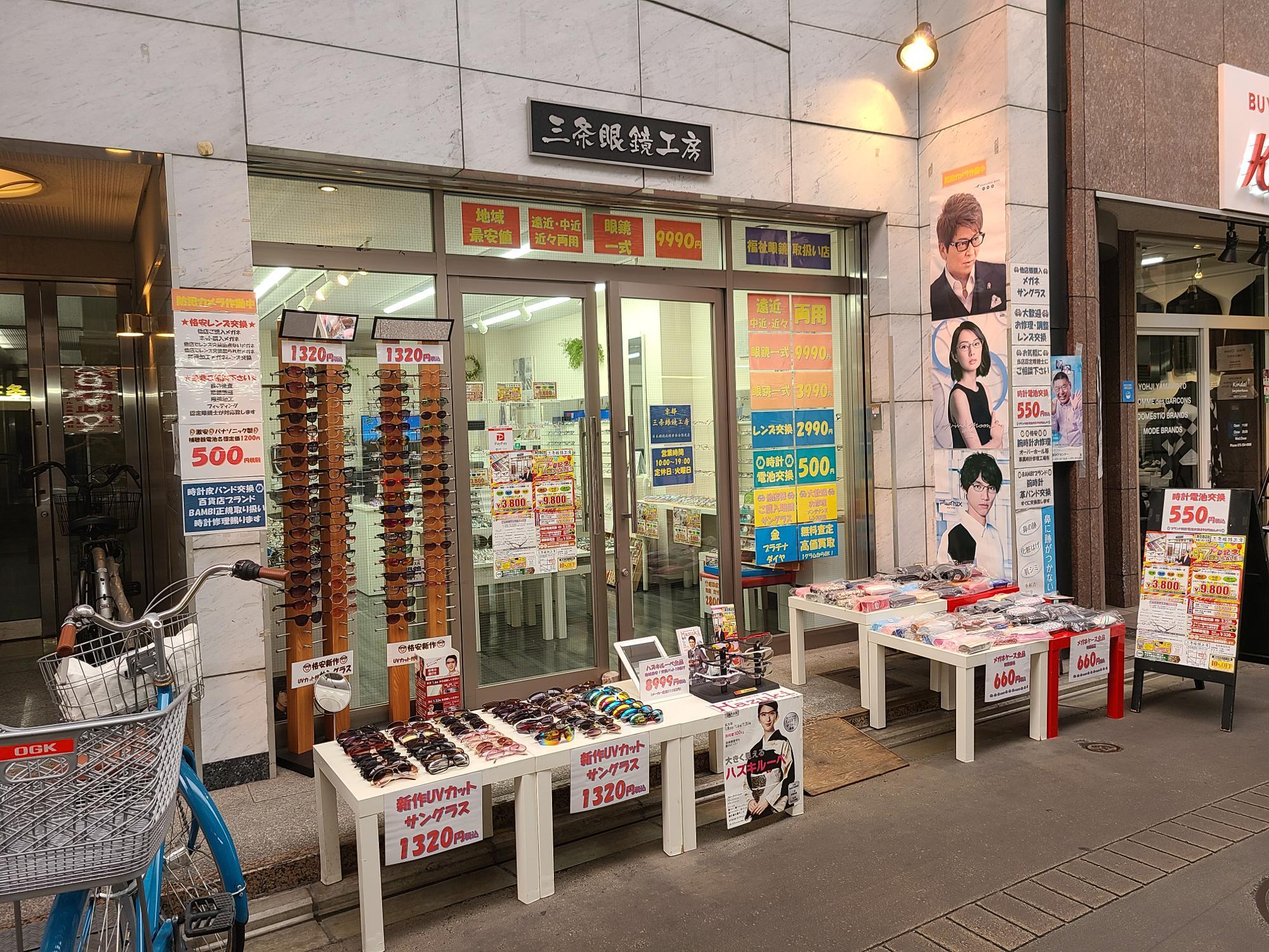 京都三条会商店街で営業を続けてきた、京都三条眼鏡工房