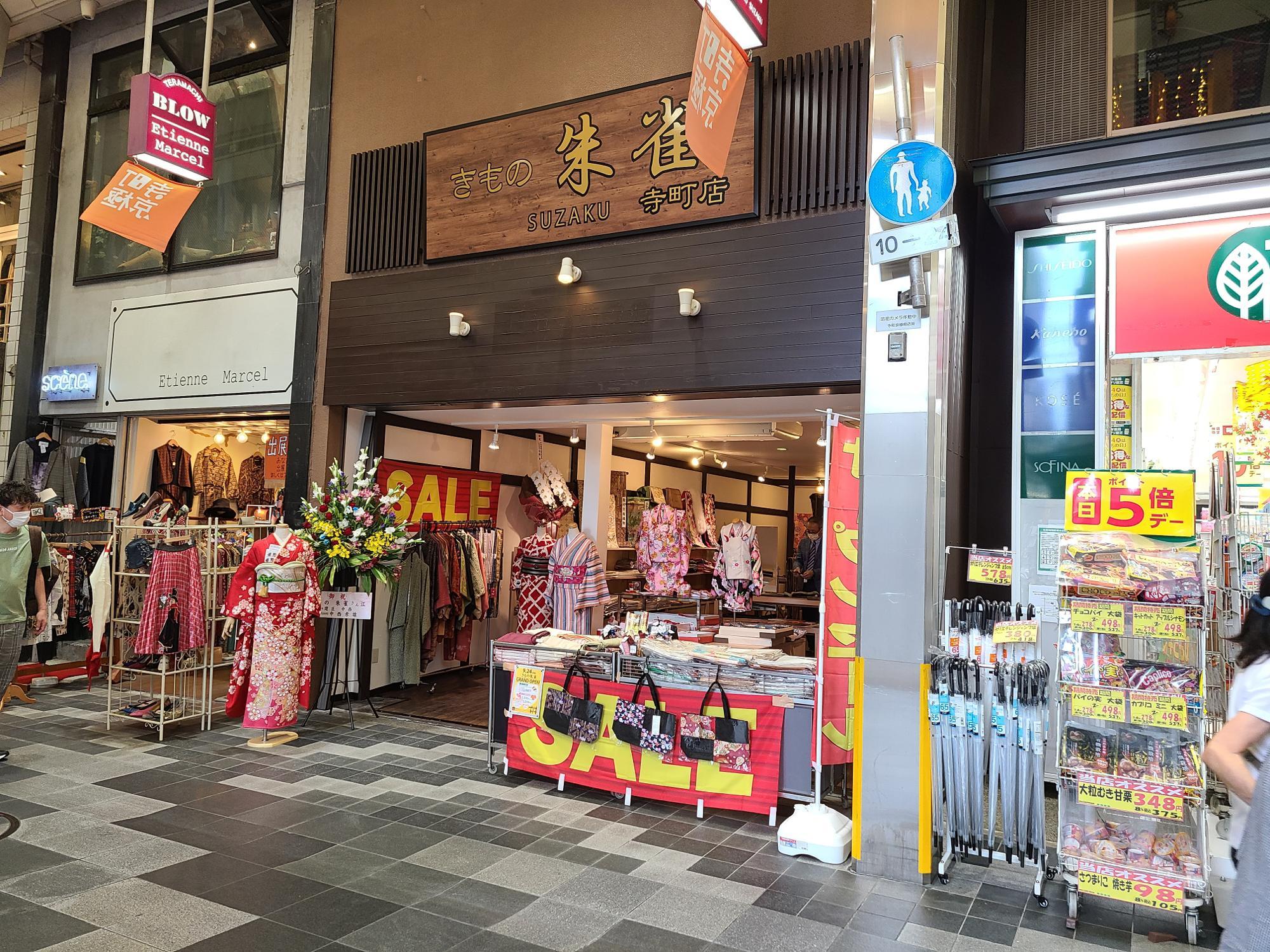 「きもの 朱雀」寺町京極店