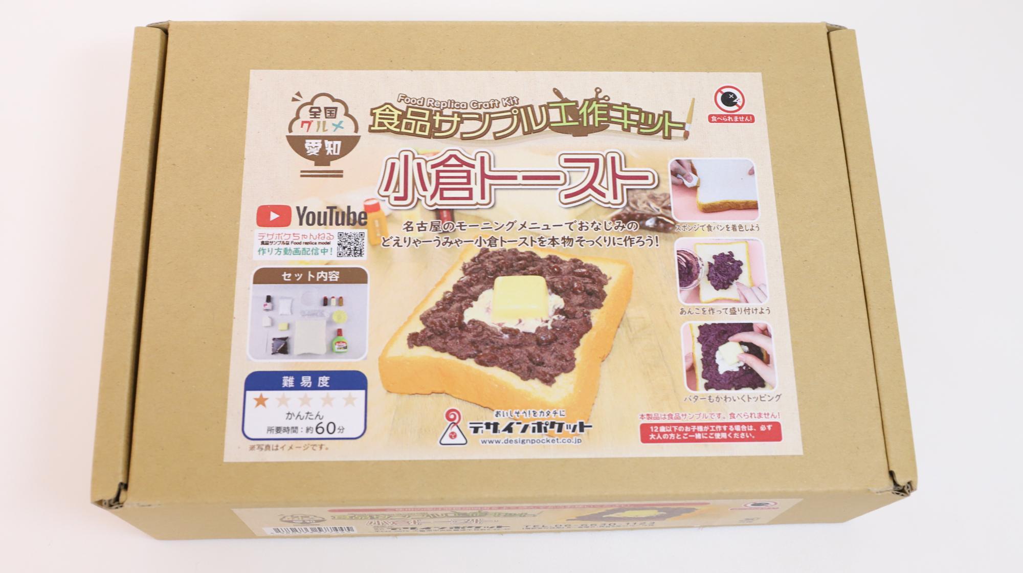 小倉トーストの食品サンプル工作キット