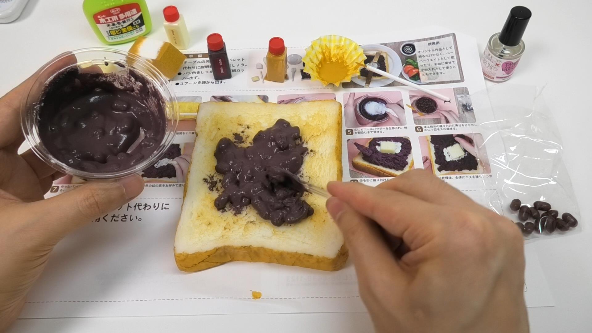 小倉あんをパンに塗ってます