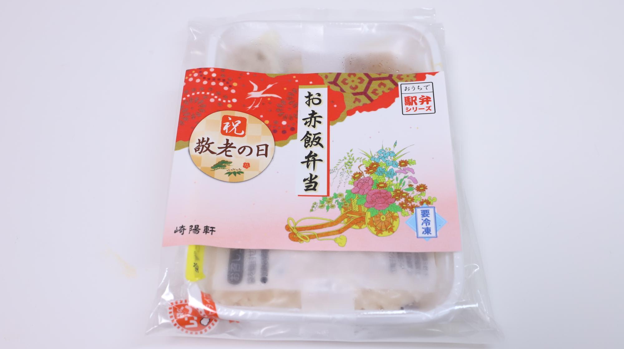 崎陽軒の冷凍弁当