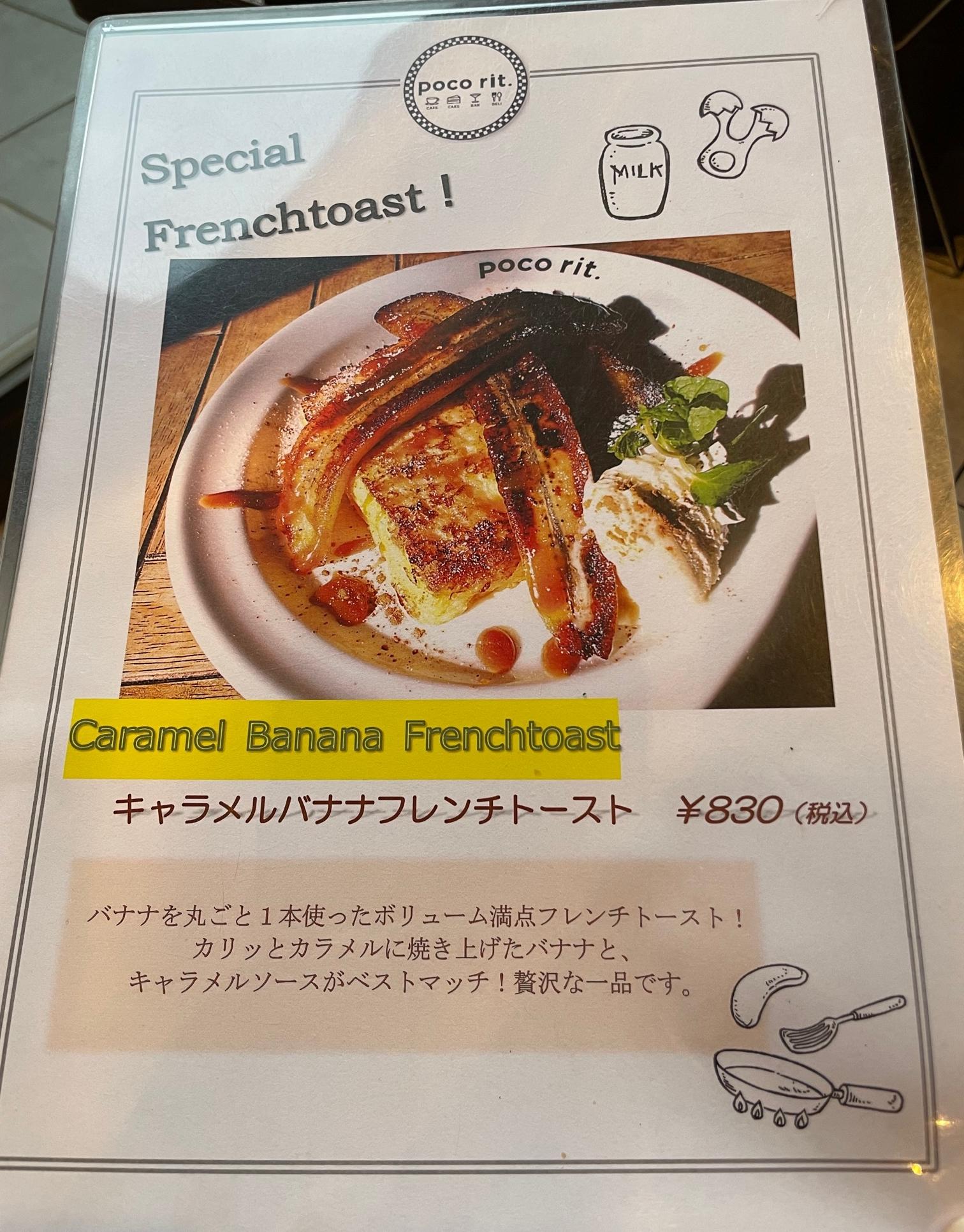 現在のスペシャルフレンチトーストは、キャラメルバナナフレンチトースト(830円)