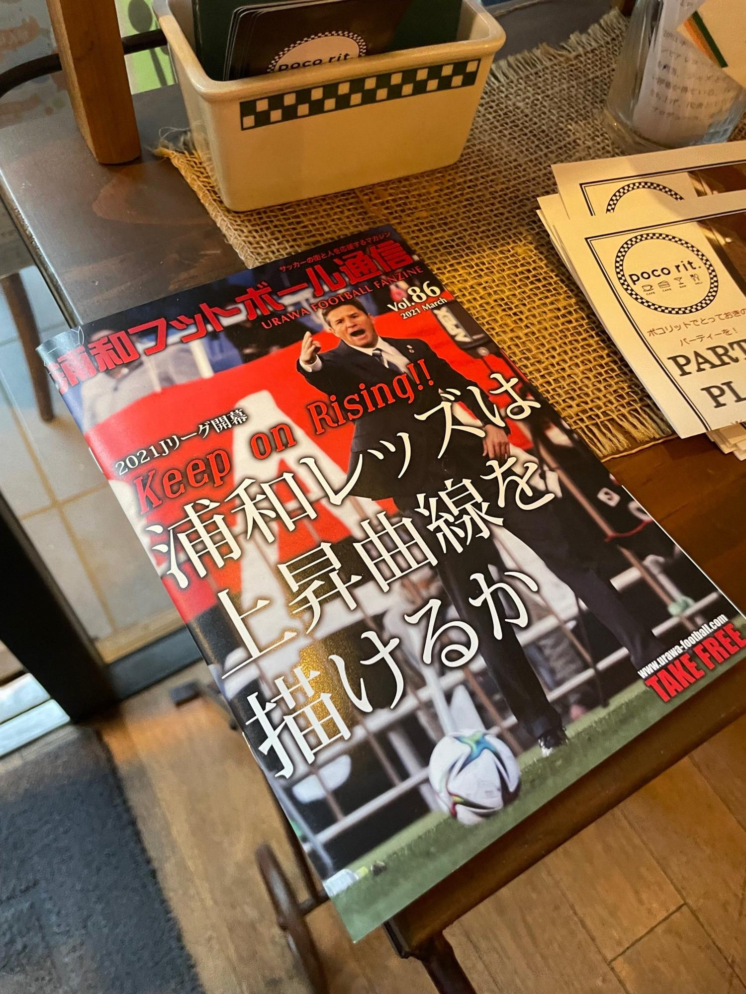 フリーマガジン「浦和フットボール通信」も設置頂いてます。