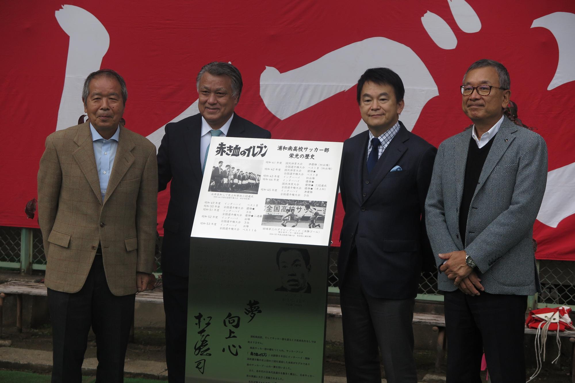 2020年に浦和南高校で行われた記念碑の除幕式には、永井良和さん(浦和南OB)、田嶋幸三日本サッカー協会会長(浦和南OB)、清水勇人さいたま市長、村井満チェアマン(浦和OB)が列席した