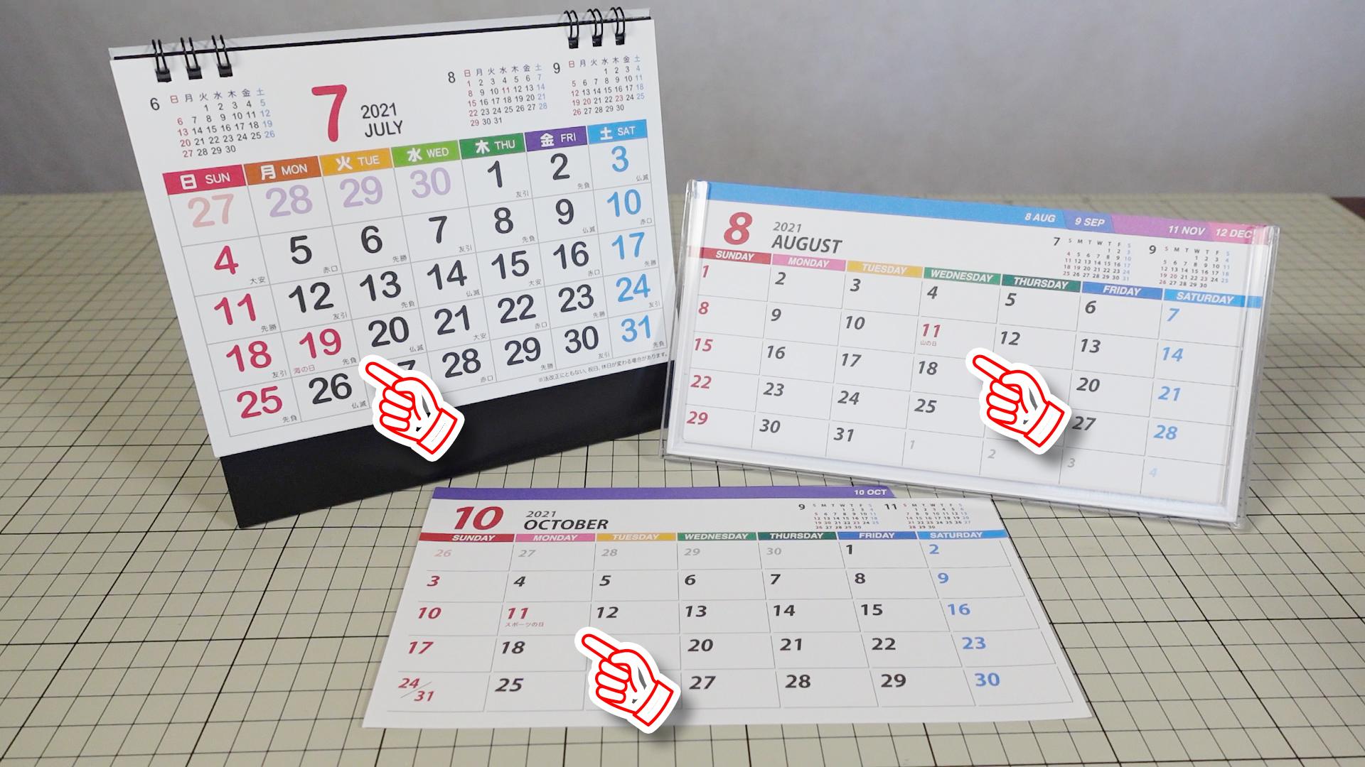 実際のカレンダーで、このように間違った祝日の表記になっているものもあるので要注意です。