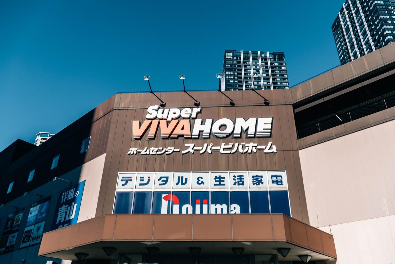 豊洲のスーパービバホーム