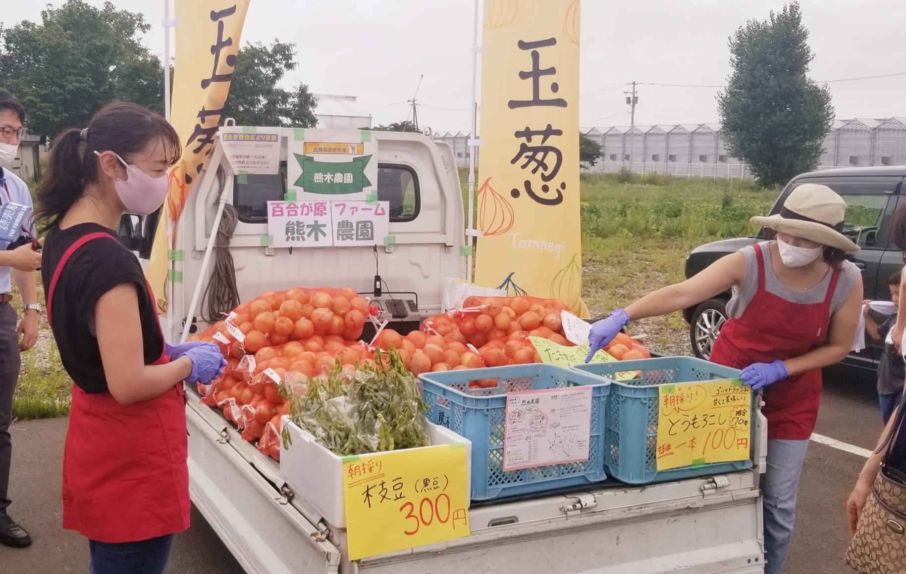この写真は昨年のものですが、「丘珠あおぞら市」にも、タマネギシーズンになると、タマネギ農家さんが出店します。大きな袋で買っていく人も結構いるんですよ