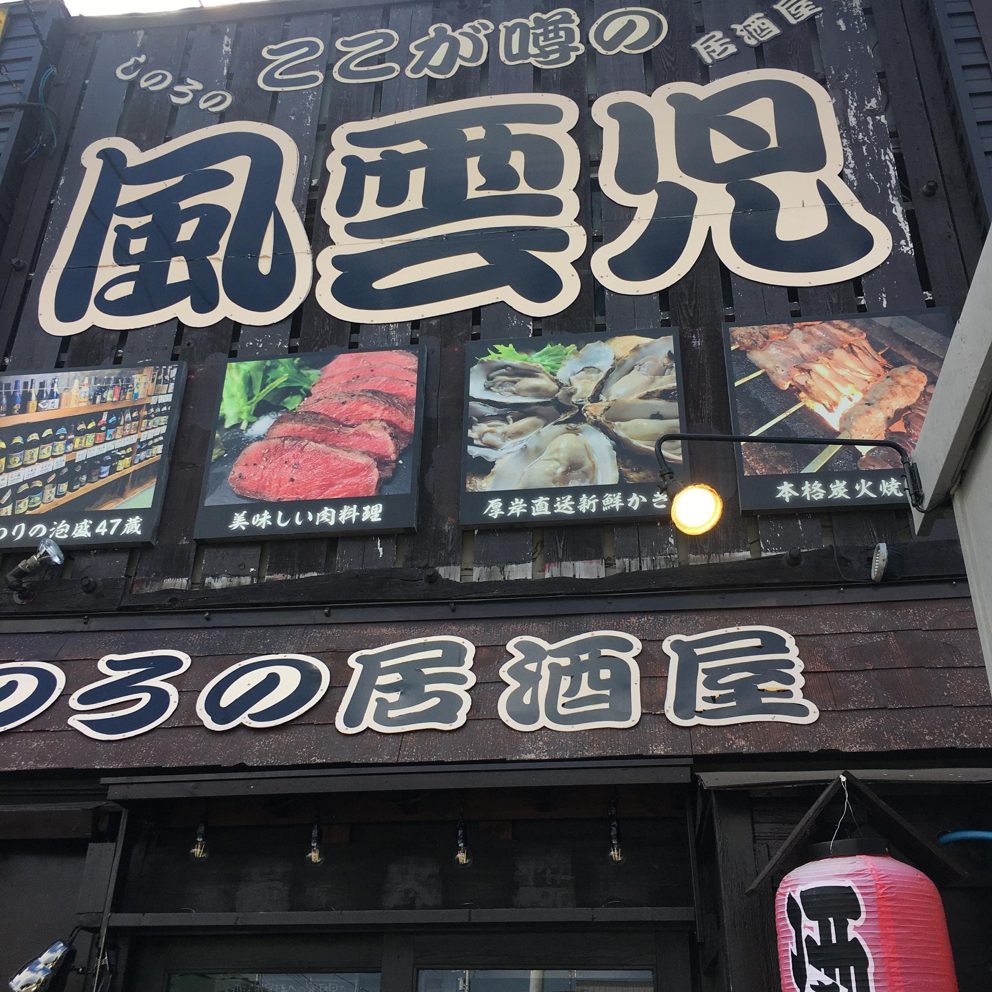 通りからもとても目立つ店構えの「しのろの居酒屋風雲児」