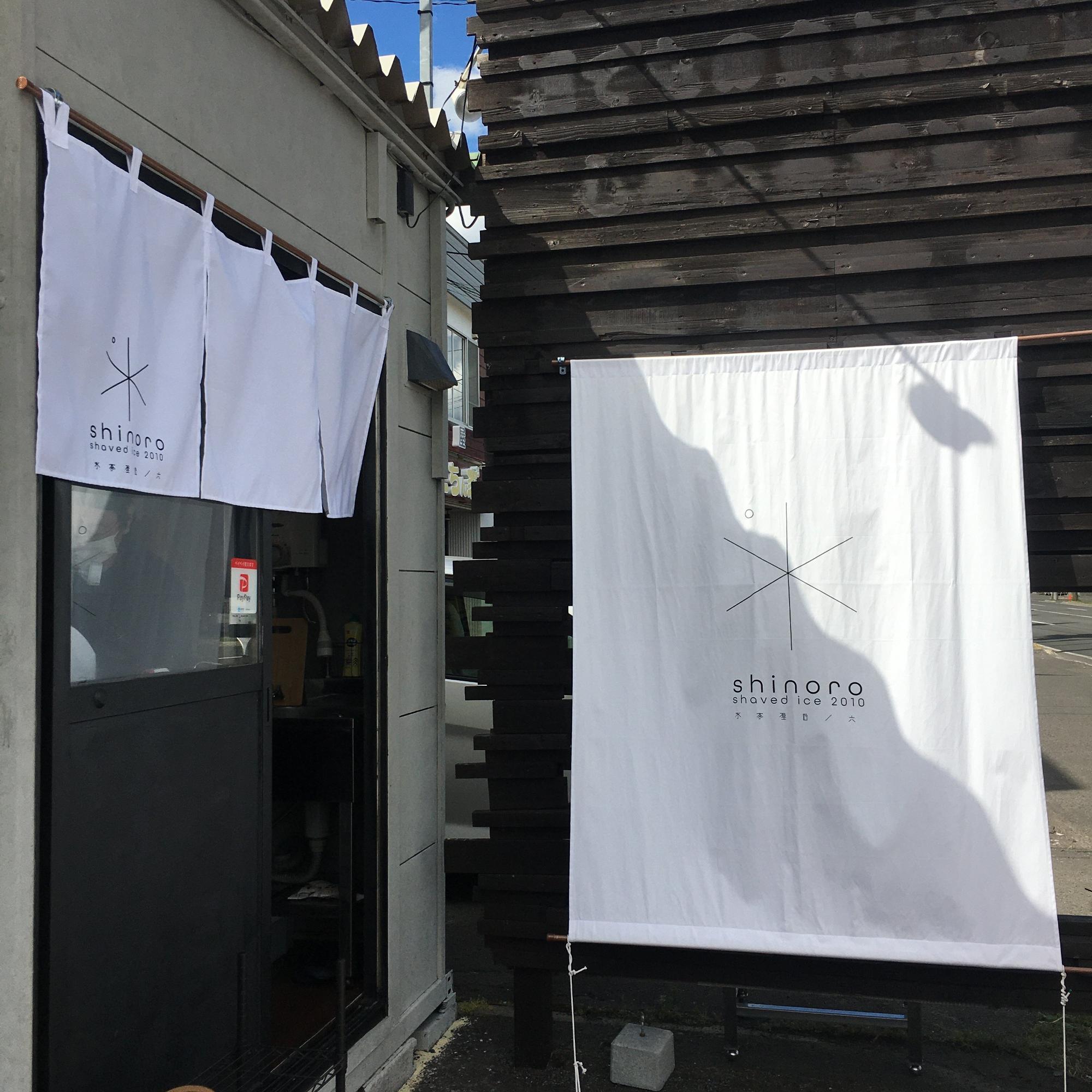 店長がデザインしたロゴで作った暖簾と日除け幕がステキです