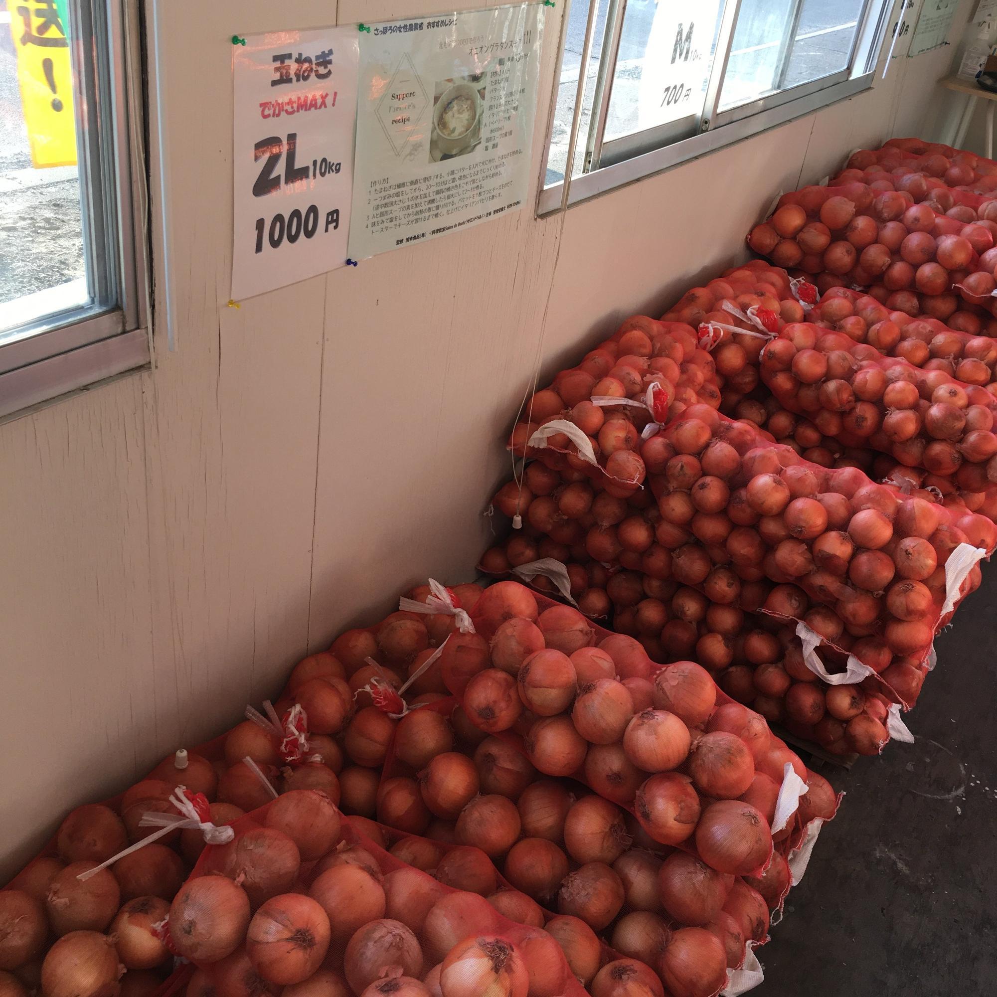 9月4日に今年のオープンをした「湯浅農園」のタマネギ直売所。10kg1000円って安すぎですよね