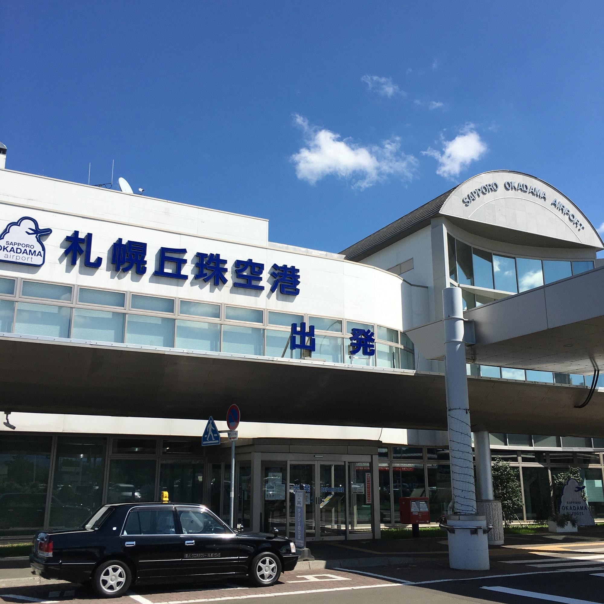札幌市内にある丘珠空港