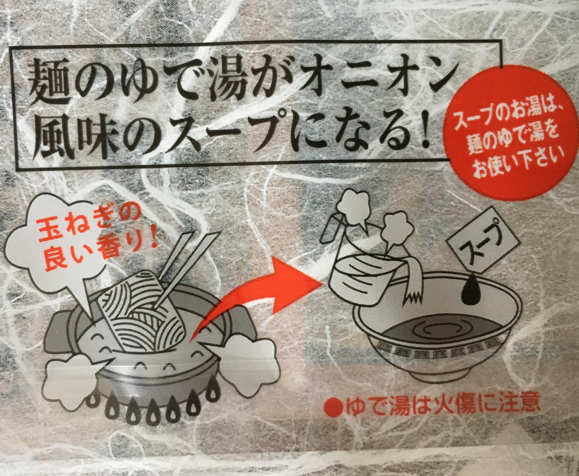 袋の裏のラーメンの作り方に、「ゆで汁を使ってー」と書かれていますね