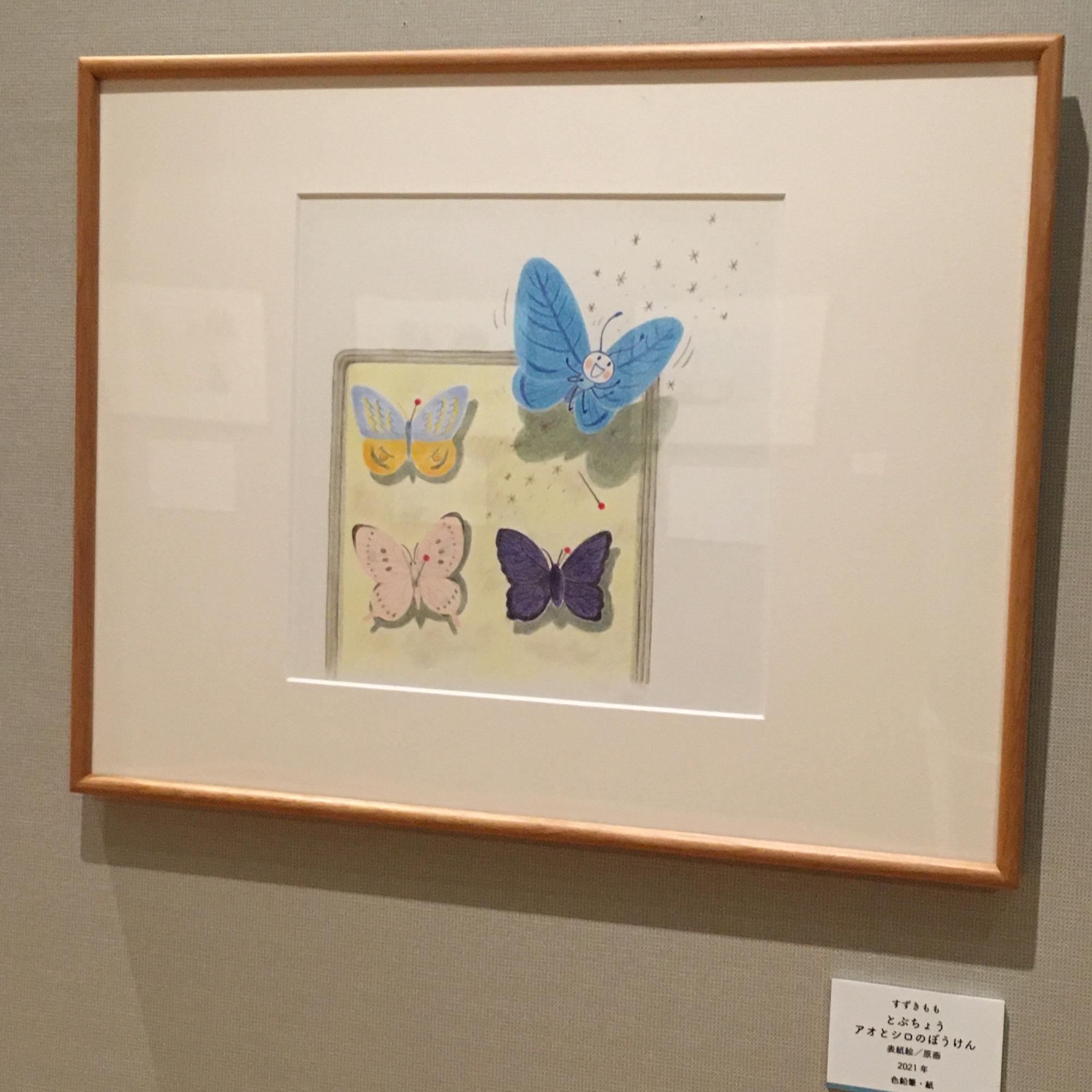 こちらは三岸の『飛ぶ蝶』をオマージュし、モモさんらしい表現で描いた作品
