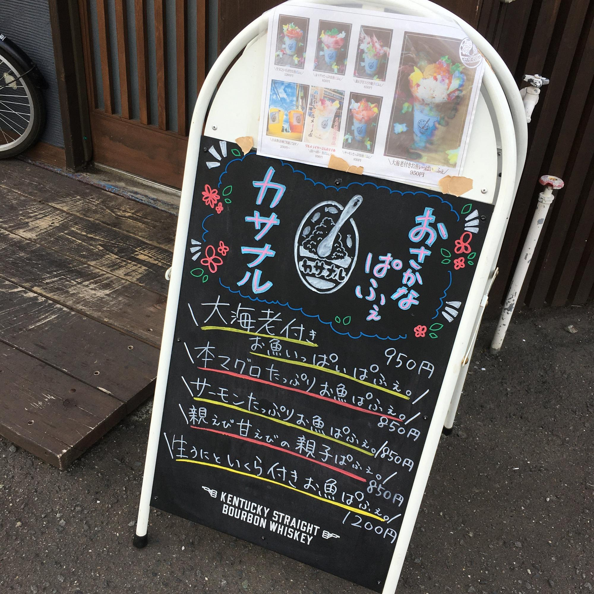 とても気になる「お魚ぱふぇ カサナル」の看板