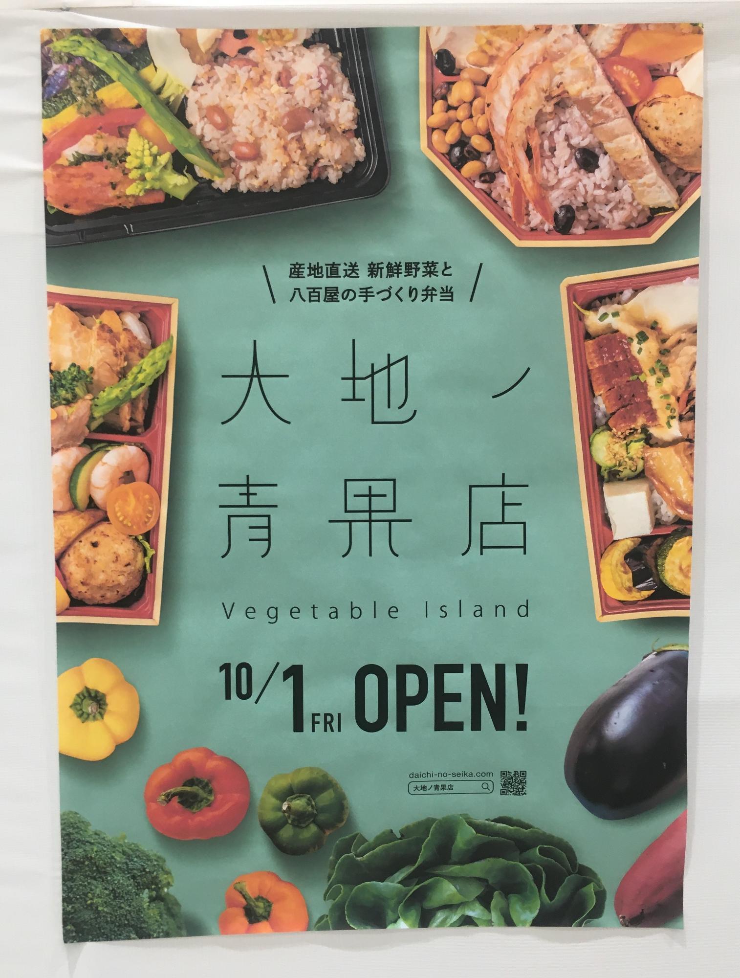 オープン間近の「大地ノ青果店 イオン苗穂店」オープン告知ポスター