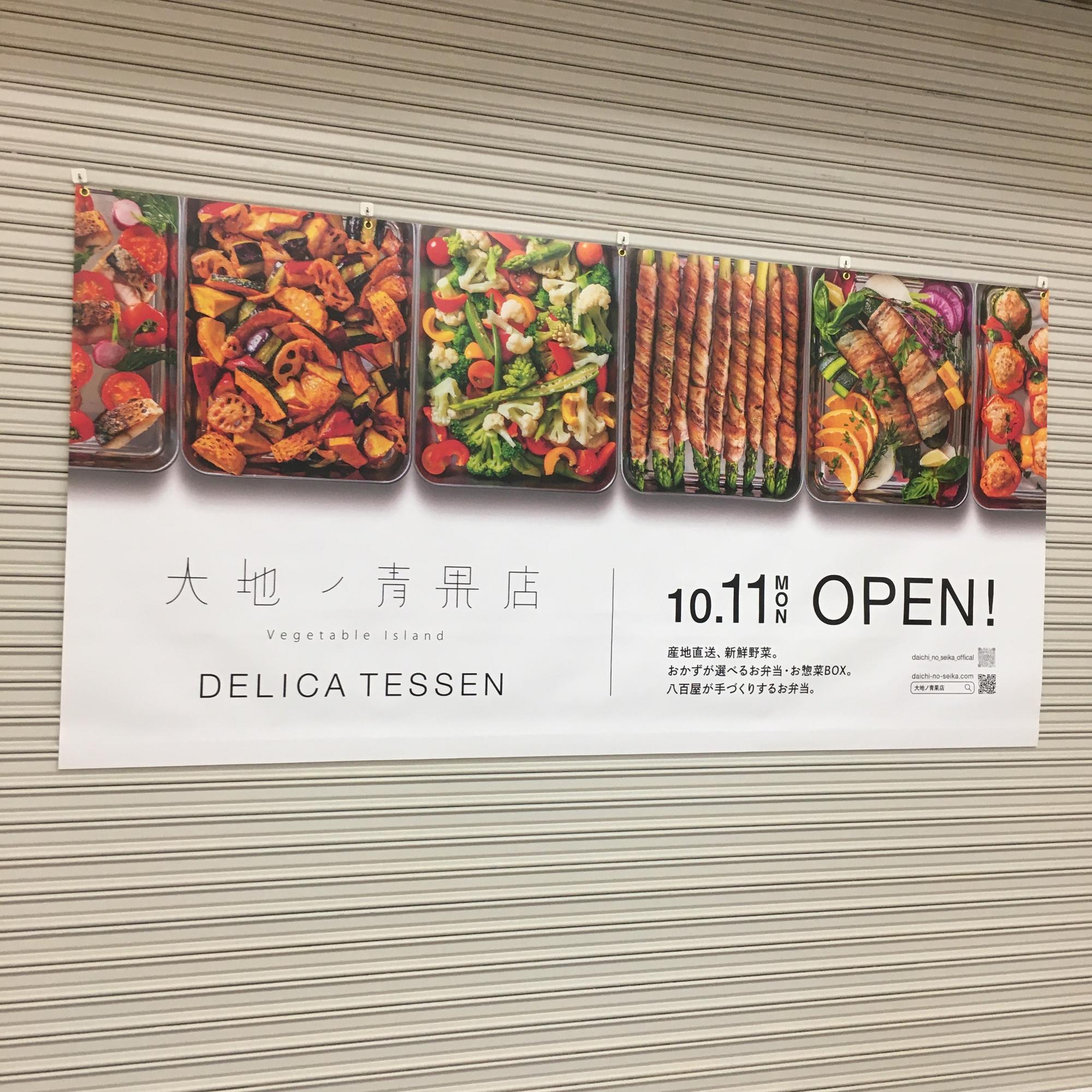 楽しみな「大地ノ青果店 DELICA TESSEN ポールタウン店」